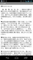 Screenshot of コラム通