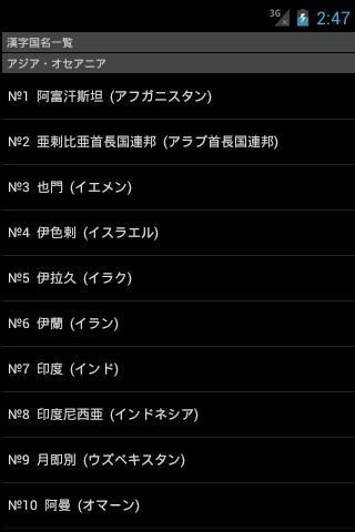 【免費教育App】国名漢字早押しクイズ-APP點子