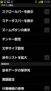 Japanese Law Dictionary - screenshot thumbnail
