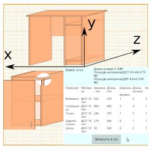 Furniture design software / CAD / for concrete structures ...   furniture calculation software