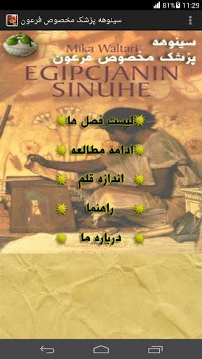 کتاب رمان سینوهه Sinuhe
