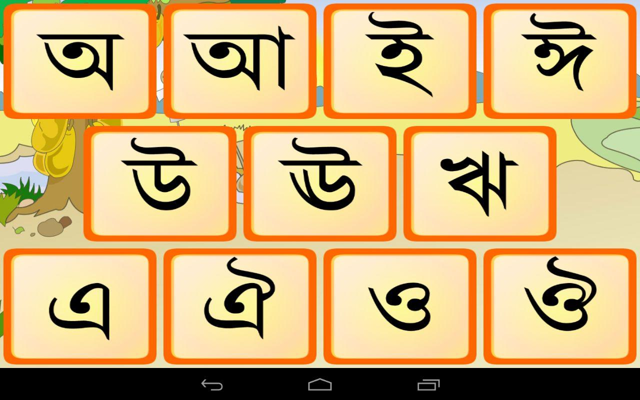 bangla alphabet   android apps on google play