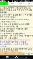 Screenshot of Bible Verses