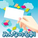 みんなの名刺ーフルカラー名刺&カード印刷サービス icon