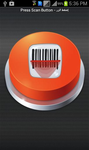 قارئ الباركود - Barcode Reader