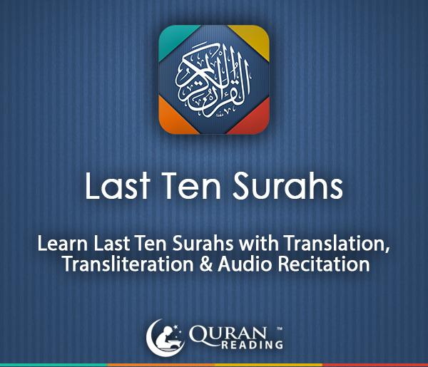 Last Ten Surah - screenshot