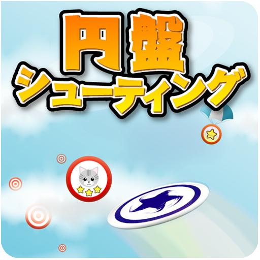 休闲の円盤シューティング LOGO-記事Game
