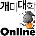 개미대학 주식증권실전매매스쿨 ONLINE icon