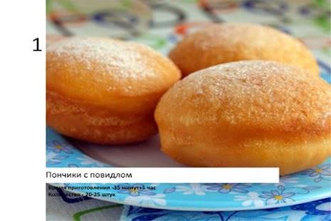 Пончики Рецепты Кулинарные- screenshot thumbnail