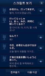 갑자기들리는일본어 리스닝왕국 - screenshot thumbnail