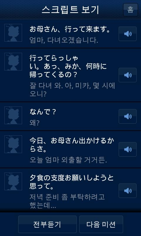 갑자기들리는일본어 리스닝왕국- screenshot
