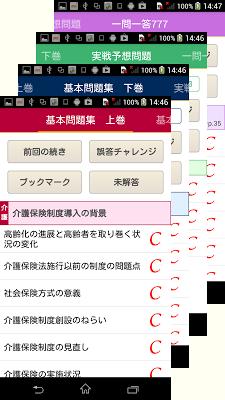 晶文社のケアマネシリーズ'15(アプリ版) - screenshot