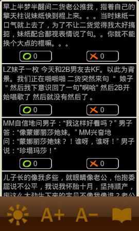XXOO笑话大湿(成人笑话段子大全) 1.1 screenshot 2085189
