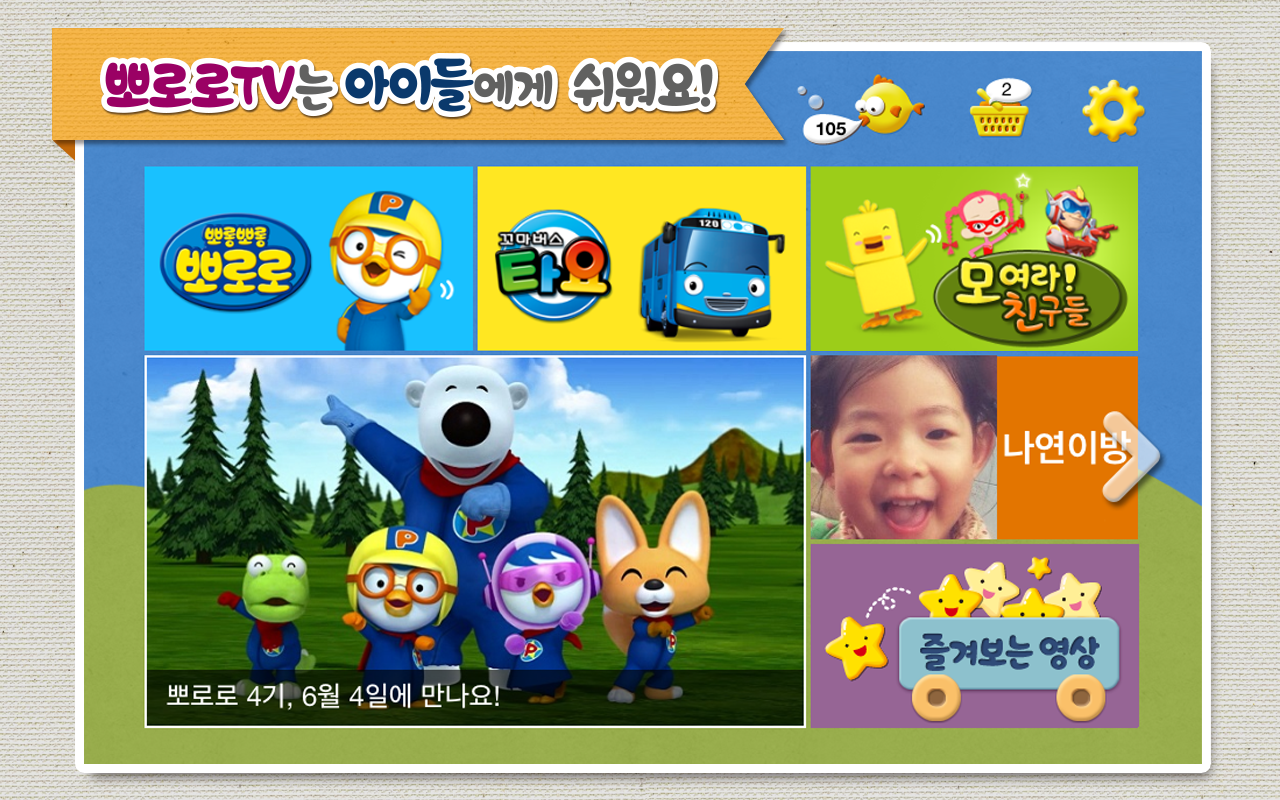 PororoTV - screenshot