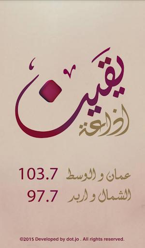 Radio Yaqeen