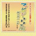 COMICファンタジーきままな風 傑作選 無料カラー版 1巻 logo