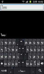 All Thai English Dictionary - screenshot thumbnail