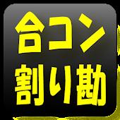 合コン割り勘計算機 合コン会計アプリ 呑み会飲み会幹事超便利