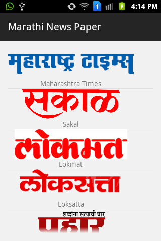 Marathi News Papers