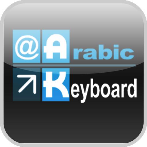 アラビア語の基本を学ぶ