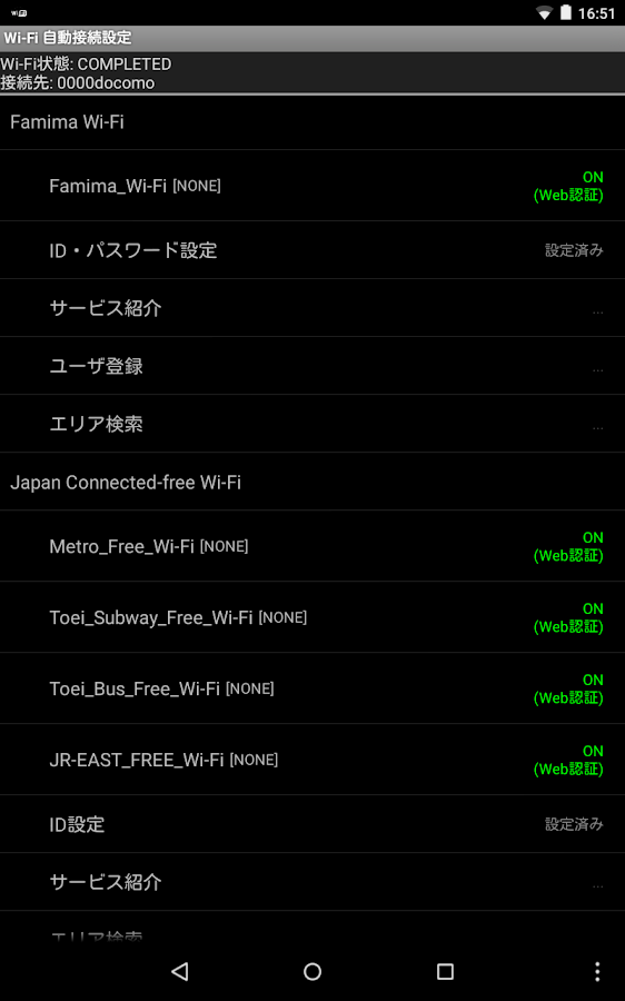 Wi-Fi Auto-connect - screenshot