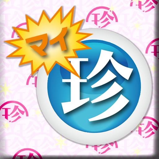 マイ珍カメラ 娛樂 App LOGO-APP試玩