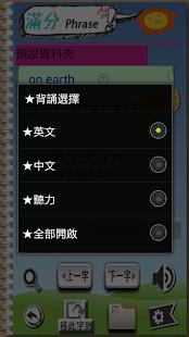 玩免費書籍APP|下載常用片語_中文例句_滿分英文 app不用錢|硬是要APP