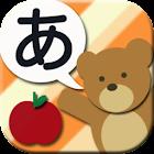 平假名塔 icon