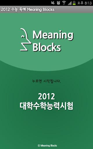 2012 수능 독해 Meaning Blocks 무료