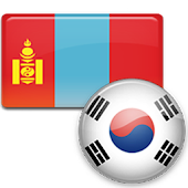 Mongolian Korean Dictionary