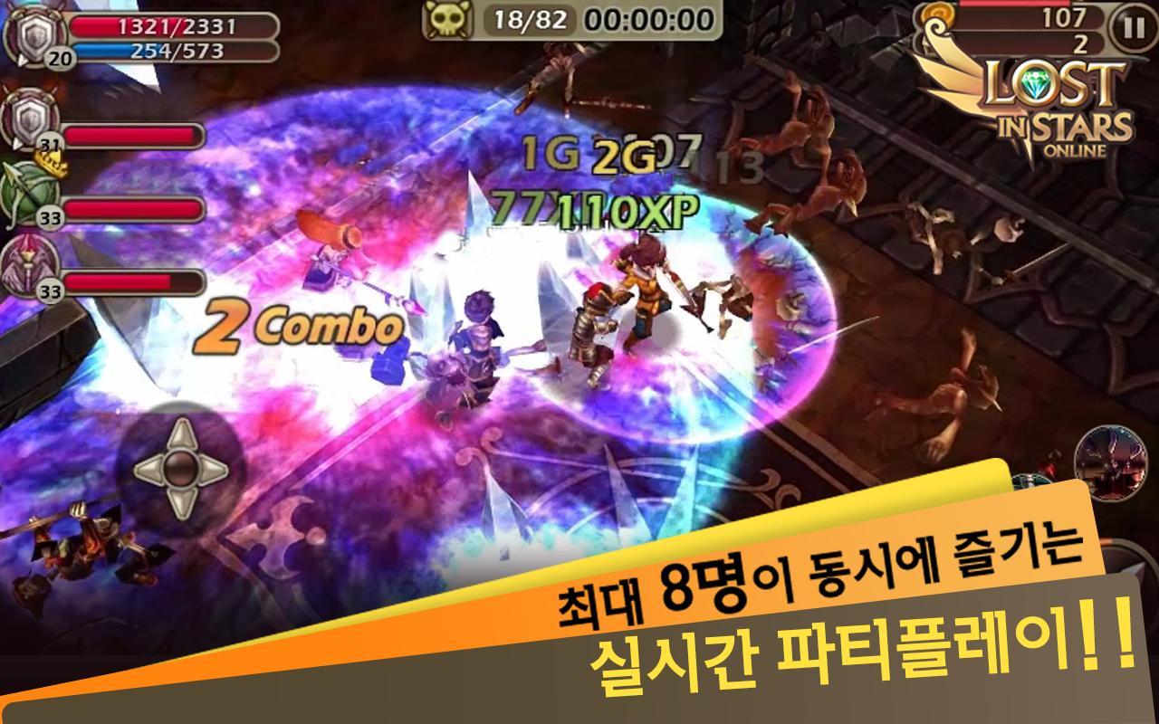 로스트 인 스타즈 - screenshot