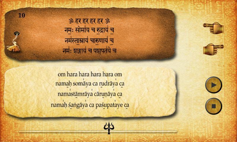 Rudram - screenshot