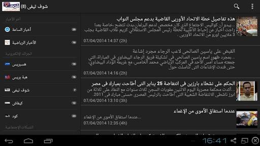 【免費新聞App】أخبار المغرب Akhbar Maroc-APP點子