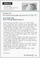 Screenshot of 카스전자저울,저울,전자저울,카스저울,서울,구로,인천