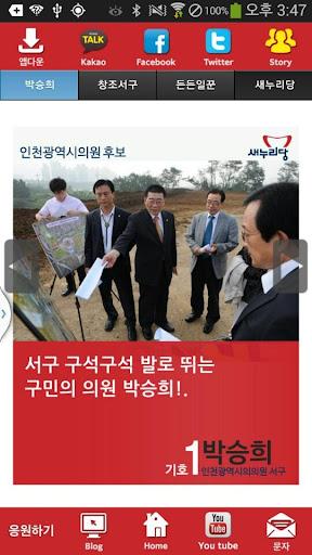 박승희 새누리당 인천 후보 공천확정자 샘플 모팜