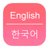 English To Korean Dictionary