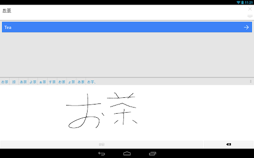 Google Traductor - screenshot thumbnail