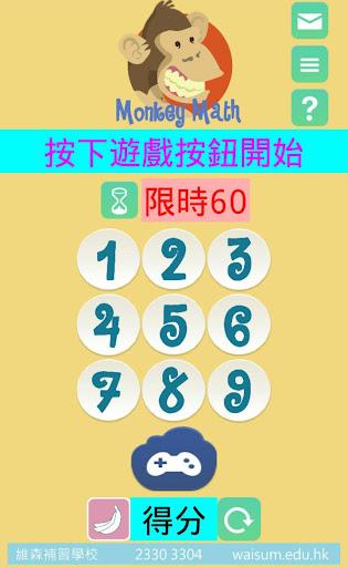 Monkey Math 乘數速學遊戲