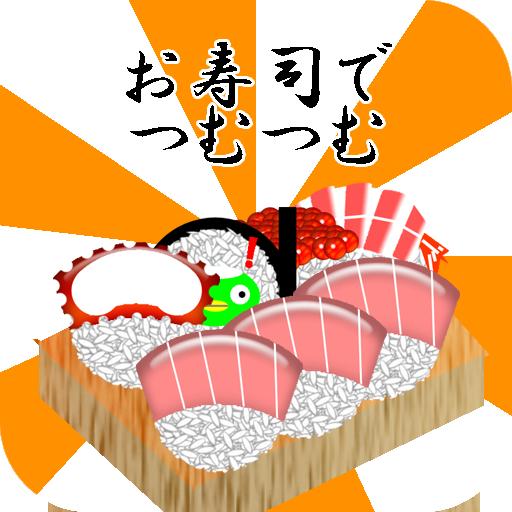 休閒App|お寿司でつむつむ LOGO-3C達人阿輝的APP