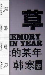 放大镜- screenshot thumbnail