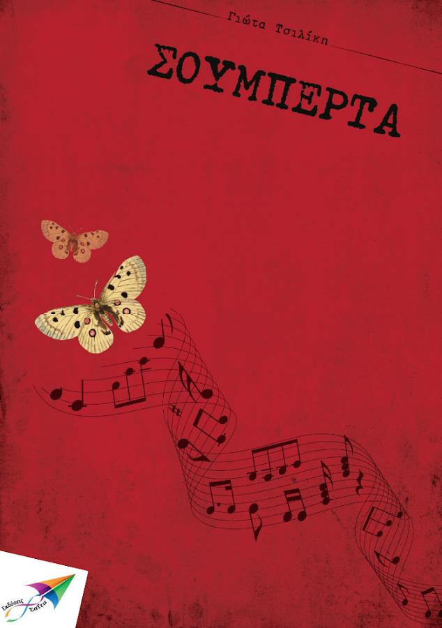 Σουμπέρτα, Γιώτα Τσιλίκη - screenshot