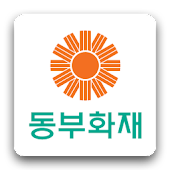 Free 동부화재 APK for Windows 8