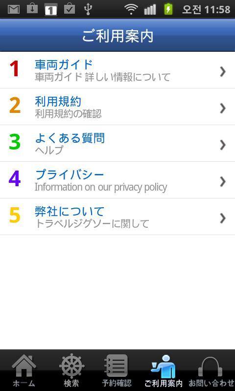 レンタカー予約-格安保証!! - screenshot