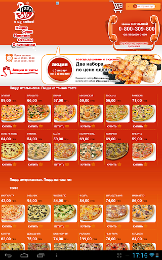 Pizzarolla доставка пиццы суши