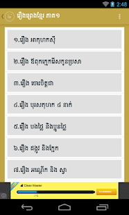 Khmer legend 1