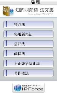知的財産権法文集 Powered by IP Force- screenshot thumbnail