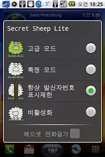 발신번호 표시제한(SecretSheep)Lite - screenshot thumbnail