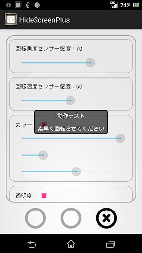 玩工具App 一瞬で画面隠しPlus(覗き見防止!瞬時に画面を隠します)免費 APP試玩