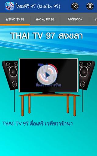 ไทยทีวี 97 thai tv 97