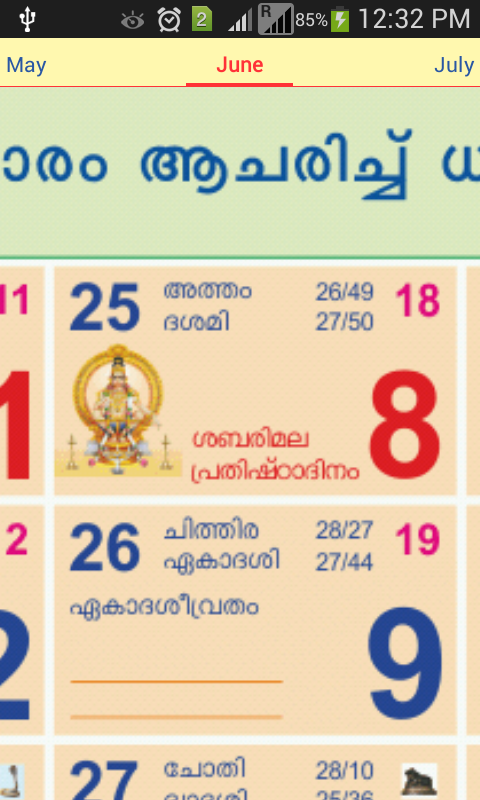 480 x 800 png 265kB, Calendar Malayalam 2015 | Search Results | 2016 ...